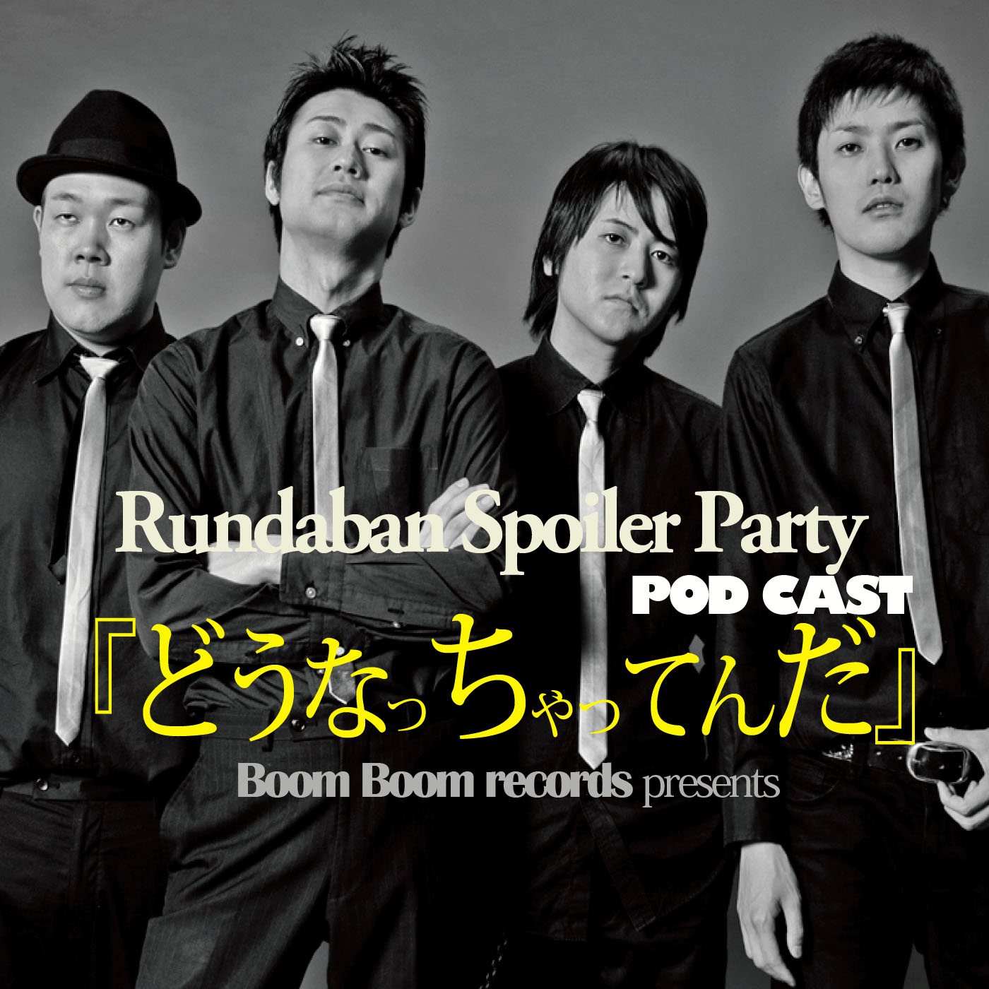 Rundaban Spoiler Party podcast「どうなっちゃってんだ」